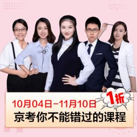 2019北京市考系统提分班11期