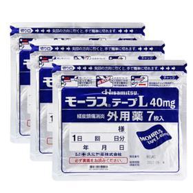 【日本原装进口】日本久光贴膏(7枚装)肩痛、腰间盘突出、关节痛、腰痛颈椎痛、腿痛 止痛贴膏
