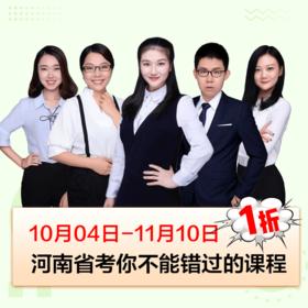 2018河南省考系统提分班11期
