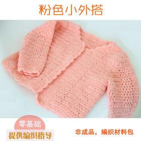 小外搭毛衣外套编织视频材料包羊绒马海毛编织开衫外套小辛娜娜织
