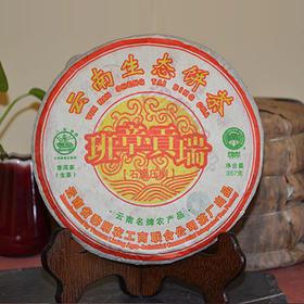 勐海黎明茶厂班章贡瑞中期老生茶