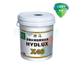 【JOMO矫马】长寿液压油 18L(5000小时更换)