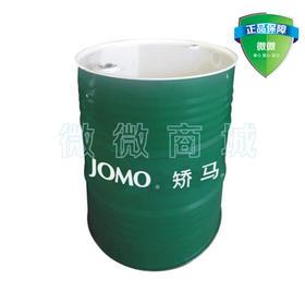 【JOMO矫马】长寿液压油 200L(5000小时更换)