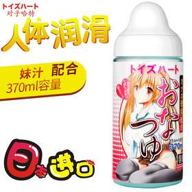 对子哈特日本润滑液 妹汁