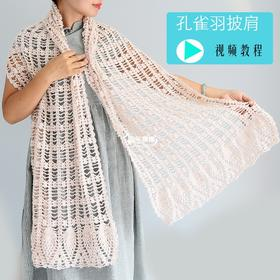 孔雀羽披肩围巾编织视频材料包小辛娜娜钩织成人披肩山羊绒围巾