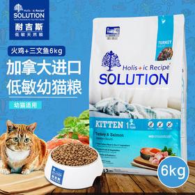 喜归丨耐吉斯加拿大款 猫粮6kg 成幼可选