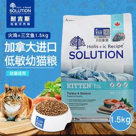 喜归丨耐吉斯加拿大款 猫粮1.5kg  成幼可选