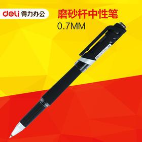 得力S21磨砂杆中性笔 碳素笔 0.7MM中性笔 签字笔 水笔-812275