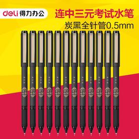 得力考试中性笔S109连中三元考试水笔 全针管0.5mm炭黑签字笔-812265