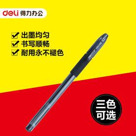 得力办公用品 s55中性笔碳素笔水笔签字笔办公文具书写笔0.5mm-812251
