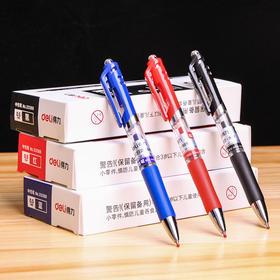 中性笔按动0.5中性水笔签字笔按动水笔得力33388办公用品学生12支-812268