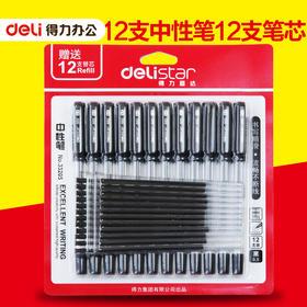 得力33205中性笔水笔办公学生 12支水笔12支笔芯-812276