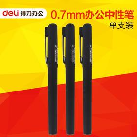 得力思达S35签字笔 中性笔 deli水笔 0.7mm办公中性笔 商务签字笔-812257