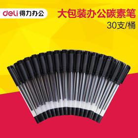 得力S52中性笔碳素笔水笔签字笔办公文具书写笔黑色0.5mm30支桶-812284