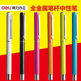 Deli得力S80s81中性笔 全金属笔杆 金属笔尖 签字笔商务 碳素笔