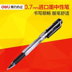 得力中性笔 S20签字笔 办公中性笔 0.7mm黑色 子弹头笔芯-812277