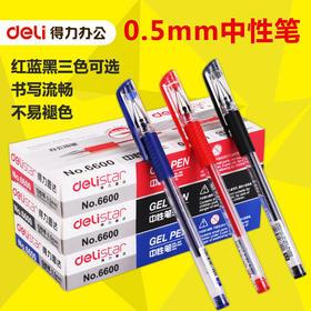 中性笔 得力6600 水笔 签字笔 黑色红色可选 12支盒 特价 -812262