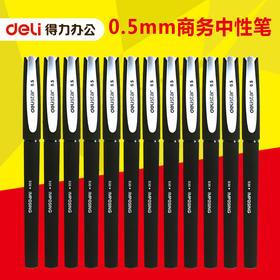 得力中性笔 S30磨砂商务签字中性笔 进口水笔碳素笔0.5mm -812281