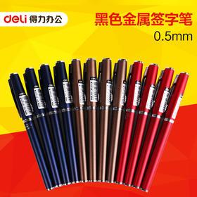 得力s71黑色金属签字笔0.5mm 商务礼品水笔 办公开会中性笔-812252