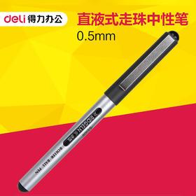 得力S656直液式中性笔 走珠笔 学生考试水笔 0.5mm会议办公签字笔-812286