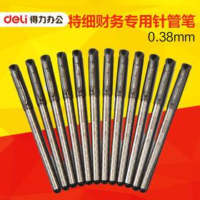 得力S43特细财务专用中性笔 水笔0.38黑色水笔 得力中性笔 针管笔-812261