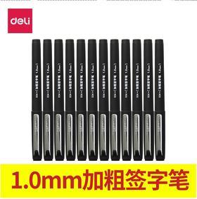 得力加粗签字笔S34 1.0mm 油墨耐水中性笔 办公商务水笔-812270