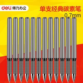 deli得力S26中性笔 0.7mm水笔碳素笔 单支 签字笔经典办公用笔-812269