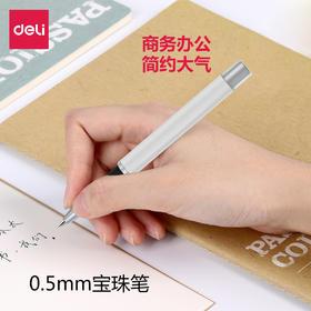 得力S80白色金属中性笔签字笔广告笔水笔0.5mm学习文具-812249