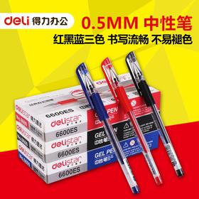 得力6600ES中性笔水笔签字学生办公文具水性黑红蓝笔-812289