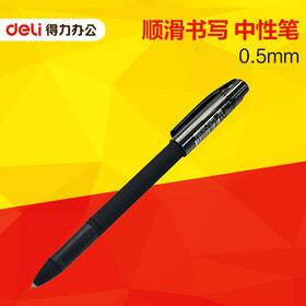 得力S65中性笔 办公中性笔 0.5mm水笔 得力办公用品 顺滑书写-812259