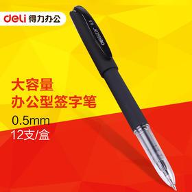 得力文具 得力S32中性笔水笔办公型签字笔0.5黑色水笔-812254