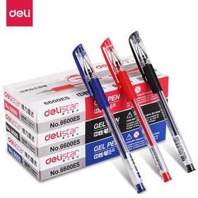 得力文具6600ES水笔商务办公笔签字笔 办公学生用中性笔 -812287