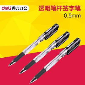 deli得力S22中性笔 0.5mm子弹头水笔签字笔 黑色 透明笔杆-812266