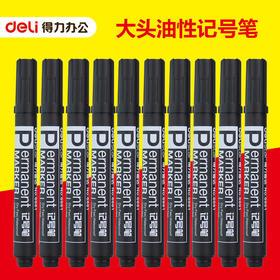 得力记号笔6881 大头油性马克笔CD光盘笔 勾线笔-812315