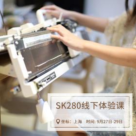 SK280编织机线下体验课 9月27日、28日 、29日上海国家会展中心
