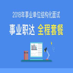 2018年多省事业单位《结构化面试》全程套餐