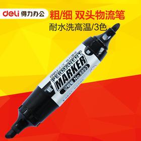 得力记号笔6893 油性双头(粗细)光品 大头物流笔 耐水洗高温 3色-812310