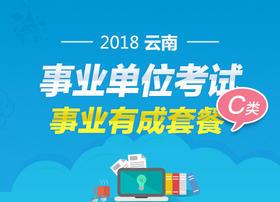 2018年云南事业单位《职测+综合应用(C类)》事业有成套餐