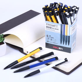 得力6546按动圆珠笔0.7mm 经典系列办公学生笔 原子笔/盒36支-812295