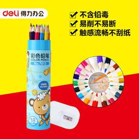 得力7013彩色铅笔18色彩色铅笔桶装绘画铅笔带卷笔刀画画笔