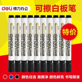 力办公用品 6817白板笔 可擦白板专用笔 红色蓝色黑色 -812306