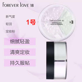 FOREVER LOVE18-F028 新气度轻羽定妆粉