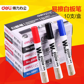 得力文具6801白板笔 可擦 色彩鲜艳 易擦除 白板专用特价-812298