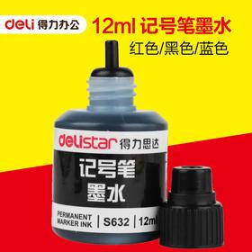 得力S632记号笔墨水12ml 大头笔墨水 油性笔墨水 配S552记号笔-812313
