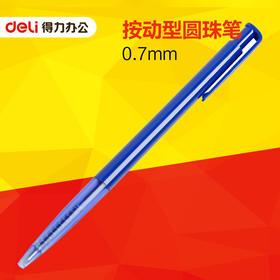 得力6506自动圆珠笔按动型蓝色 0.7mm 办公书写用品-812293