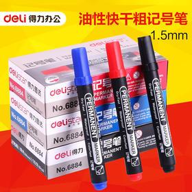 得力记号笔6884 粗 油墨快干防水不褪色 1.5mm光盘笔 大头油性笔-812311