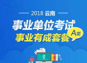 2018年云南事业单位《职测+综合应用(A类)》事业有成套餐