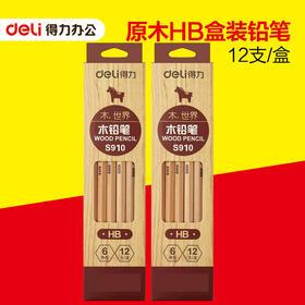 得力原木盒装铅笔 握笔定位铅笔 木世界原木铅笔 12支盒 特价