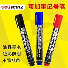 得力记号笔S552 大容量油性大头光盘笔 可加墨水不易擦耐用-812309