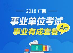 2018年广西事业单位《职测+综合应用(A类)》事业有成套餐